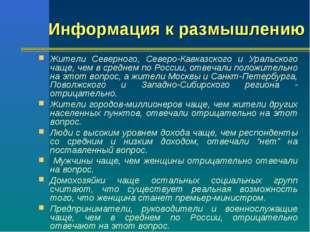 Жители Северного, Северо-Кавказского и Уральского чаще, чем в среднем по Рос