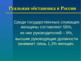 Реальная обстановка в России Среди государственных служащих женщины составляю
