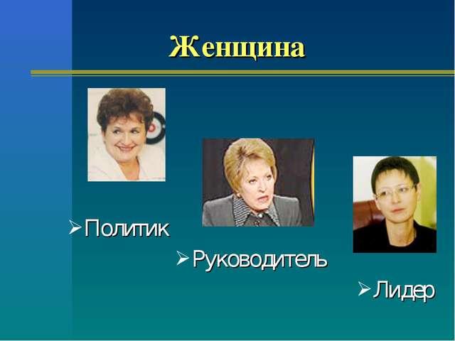 Женщина Политик Руководитель Лидер