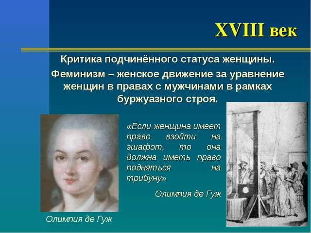 XVIII век Критика подчинённого статуса женщины. Феминизм – женское движение з...