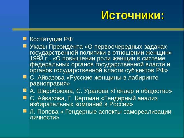Коституция РФ Указы Президента «О первоочередных задачах государственной поли...