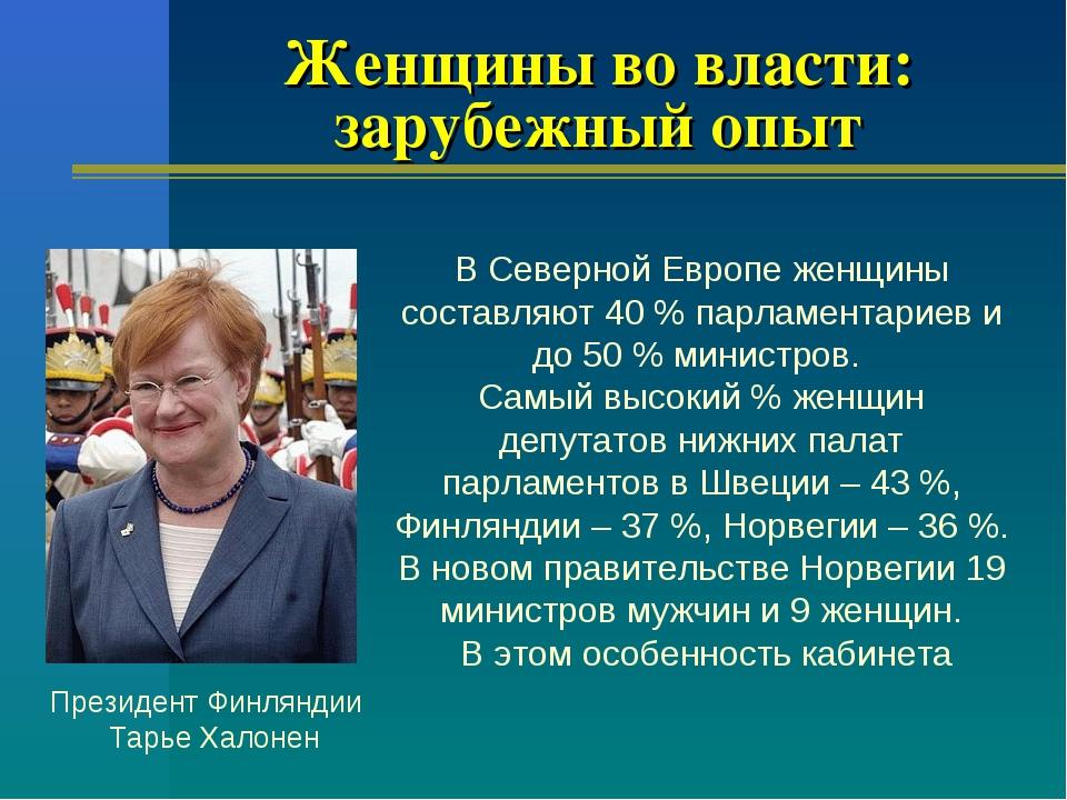 Женщины во власти: зарубежный опыт В Северной Европе женщины составляют 40 %...