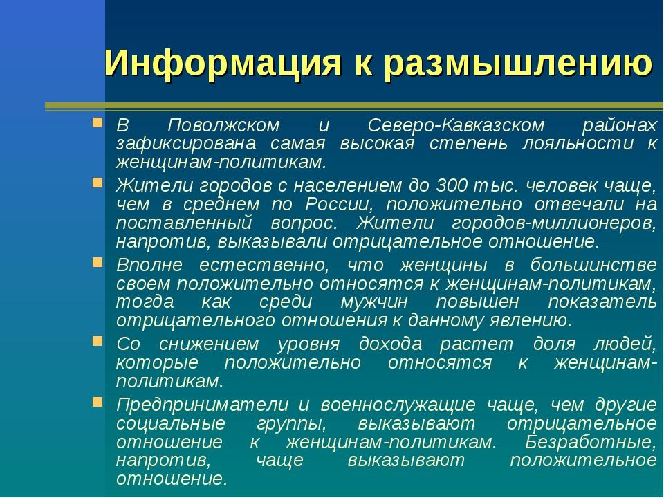 В Поволжском и Северо-Кавказском районах зафиксирована самая высокая степень...