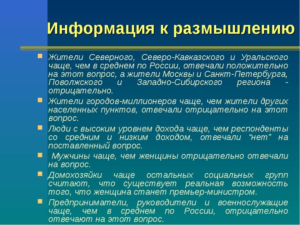 Жители Северного, Северо-Кавказского и Уральского чаще, чем в среднем по Рос...