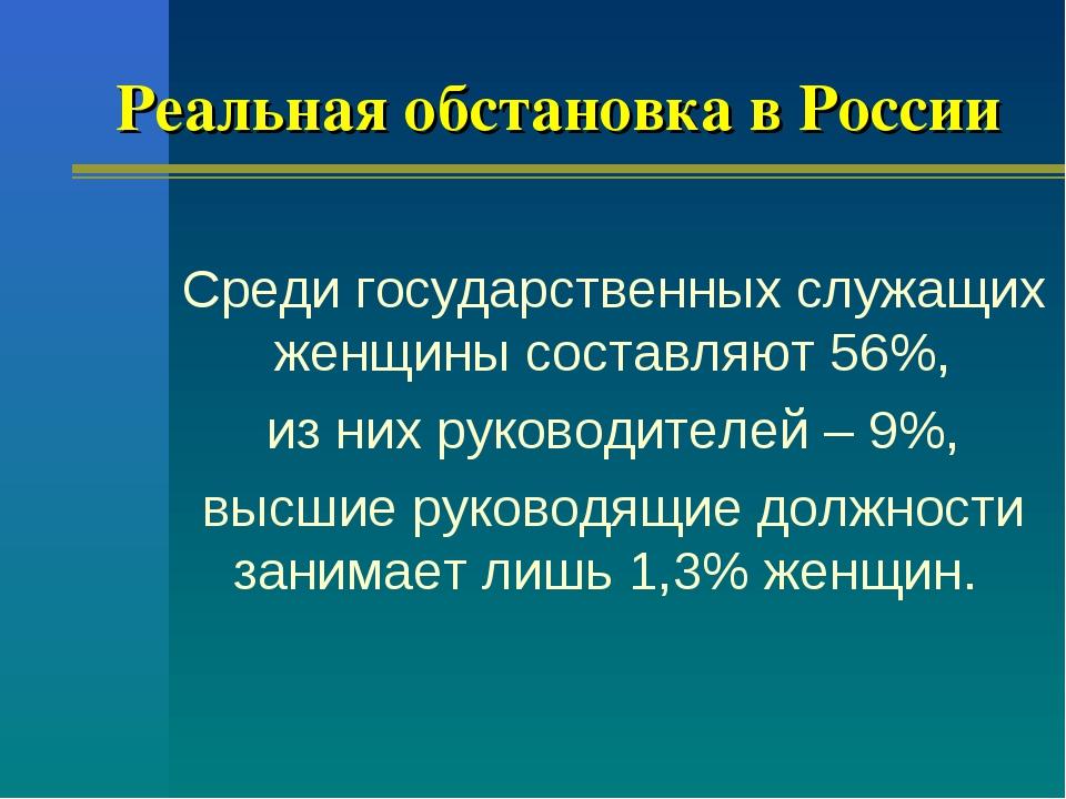 Реальная обстановка в России Среди государственных служащих женщины составляю...