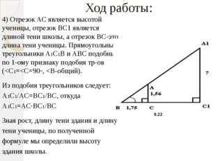 Ход работы: 4) Отрезок AC является высотой ученицы, отрезок BC1 является длин