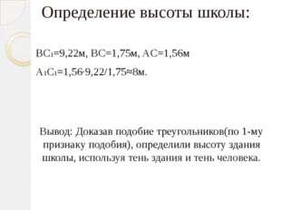 Определение высоты школы: BC1=9,22м, BC=1,75м, AC=1,56м A1C1=1,56∙9,22/1,75≈8
