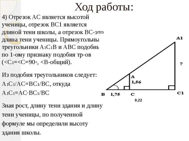 Ход работы: 4) Отрезок AC является высотой ученицы, отрезок BC1 является длин...