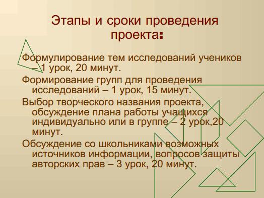 https://docs.google.com/viewer?url=http%3A%2F%2Fnsportal.ru%2Fsites%2Fdefault%2Ffiles%2F2011%2F6%2Fmetodika.ppt&docid=6a93acfe79efa1d9e8698f5c63aea10e&a=bi&pagenumber=6&w=524