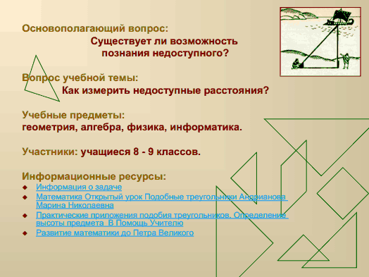 https://docs.google.com/viewer?url=http%3A%2F%2Fnsportal.ru%2Fsites%2Fdefault%2Ffiles%2F2011%2F6%2Fmetodika.ppt&docid=6a93acfe79efa1d9e8698f5c63aea10e&a=bi&pagenumber=3&w=524