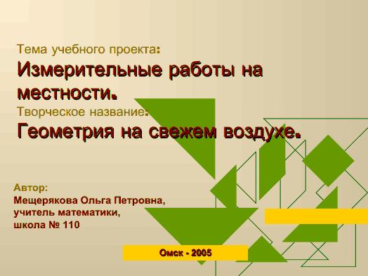 https://docs.google.com/viewer?url=http%3A%2F%2Fnsportal.ru%2Fsites%2Fdefault%2Ffiles%2F2011%2F6%2Fmetodika.ppt&docid=6a93acfe79efa1d9e8698f5c63aea10e&a=bi&pagenumber=1&w=524