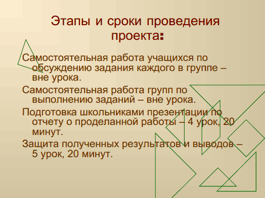 https://docs.google.com/viewer?url=http%3A%2F%2Fnsportal.ru%2Fsites%2Fdefault%2Ffiles%2F2011%2F6%2Fmetodika.ppt&docid=6a93acfe79efa1d9e8698f5c63aea10e&a=bi&pagenumber=7&w=524