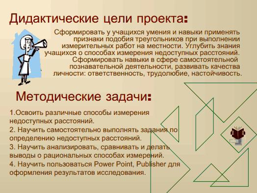 https://docs.google.com/viewer?url=http%3A%2F%2Fnsportal.ru%2Fsites%2Fdefault%2Ffiles%2F2011%2F6%2Fmetodika.ppt&docid=6a93acfe79efa1d9e8698f5c63aea10e&a=bi&pagenumber=4&w=524