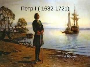 Петр I ( 1682-1721)