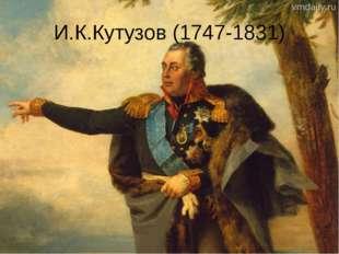 И.К.Кутузов (1747-1831)