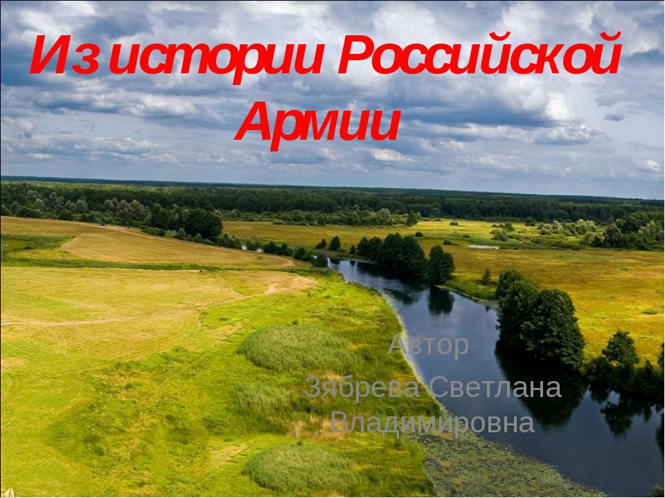 Из истории Российской Армии Автор Зябрева Светлана Владимировна