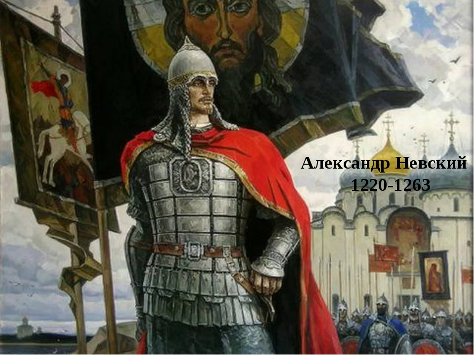 Александр Невский 1220-1263