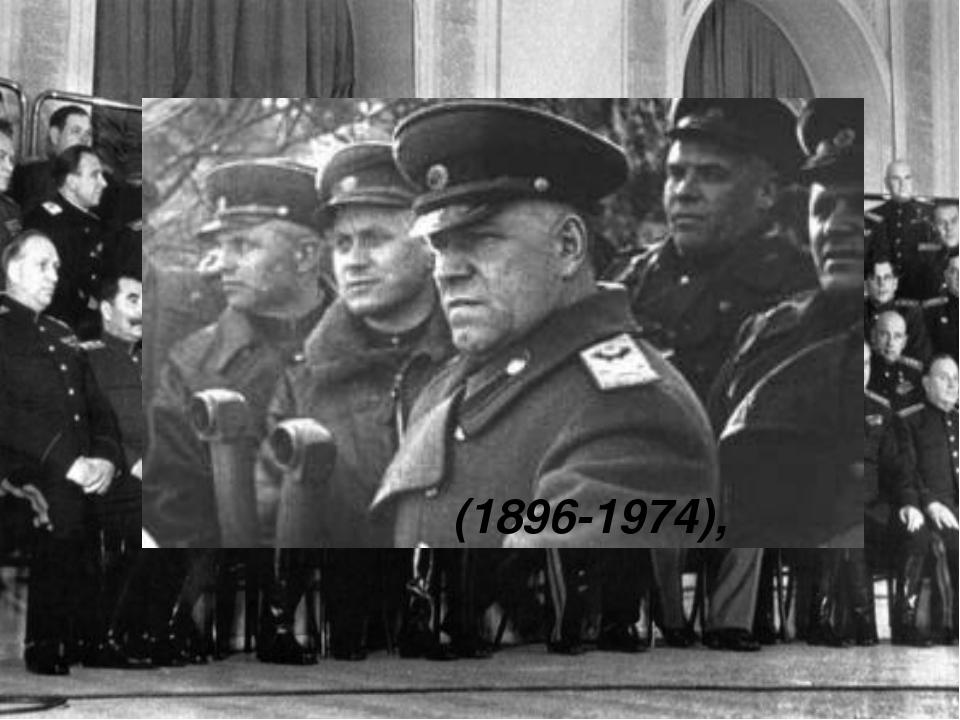 Г.К.Жуков (1896-1974) (1896-1974),