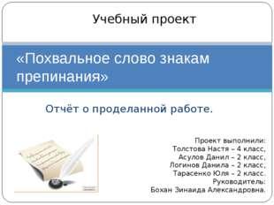 Отчёт о проделанной работе. «Похвальное слово знакам препинания» Учебный прое