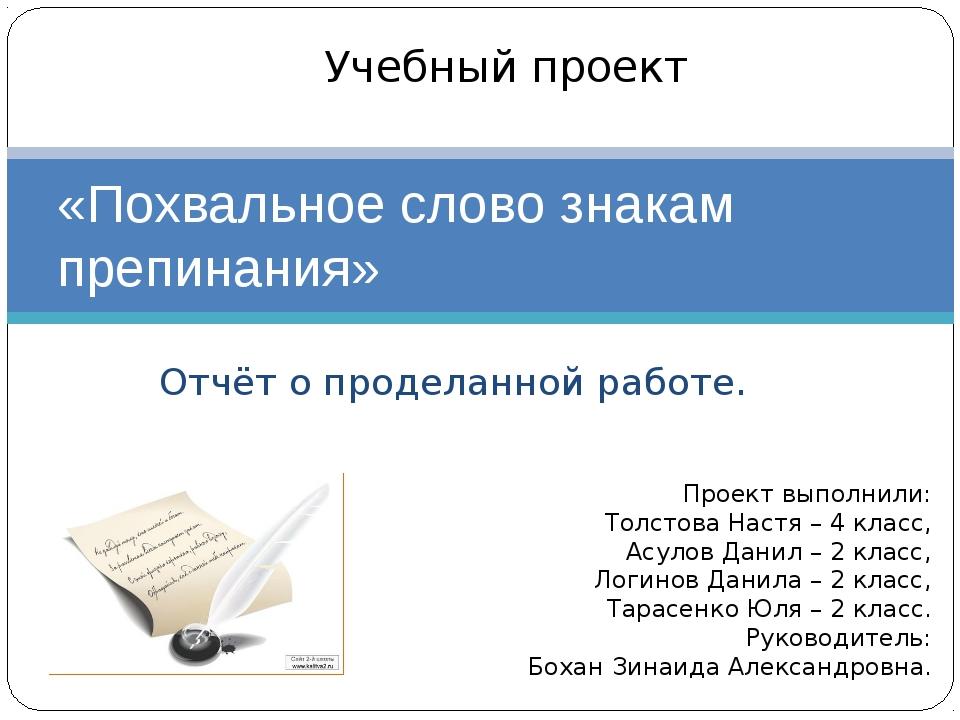 Отчёт о проделанной работе. «Похвальное слово знакам препинания» Учебный прое...