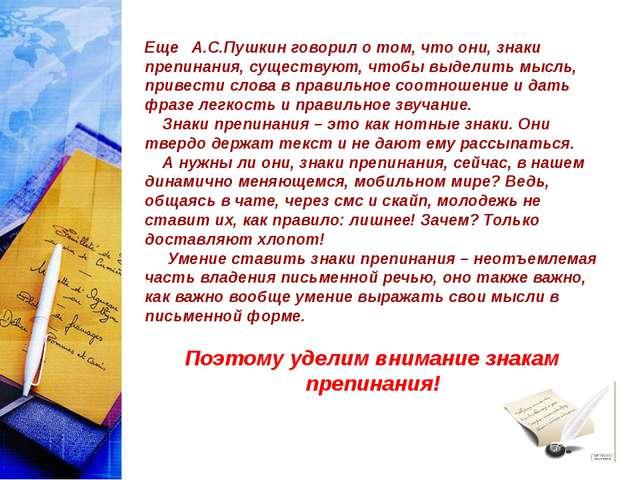 Еще А.С.Пушкин говорил о том, что они, знаки препинания, существуют, чтобы вы...