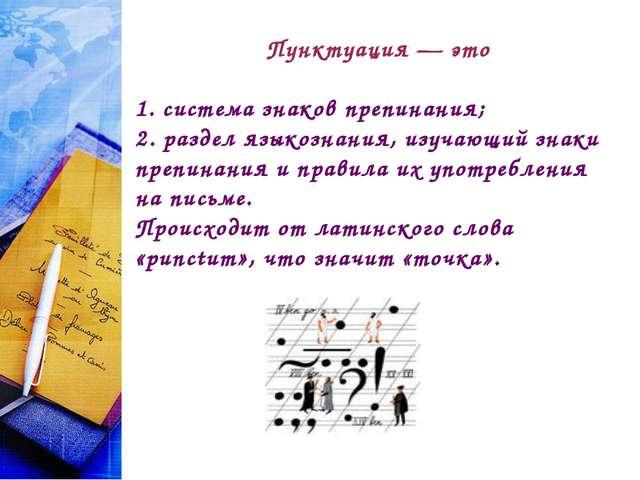 Пунктуация — это 1. система знаков препинания; 2. раздел языкознания, изучающ...