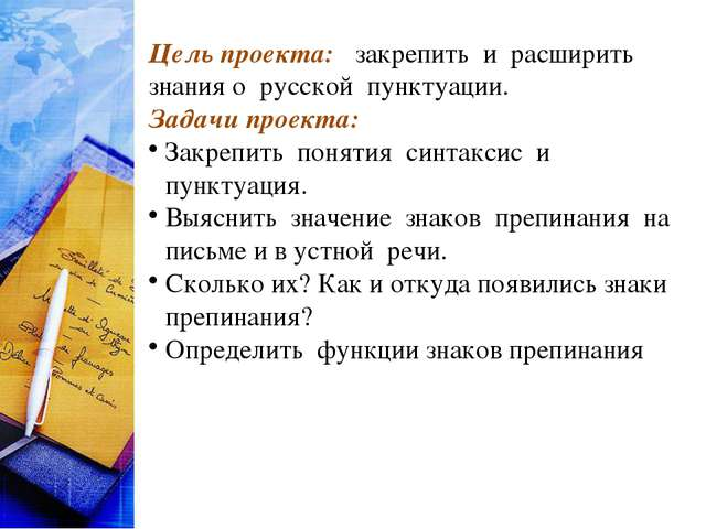 Цель проекта: закрепить и расширить знания о русской пунктуации. Задачи проек...