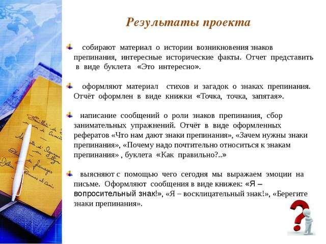 Результаты проекта собирают материал о истории возникновения знаков препинани...