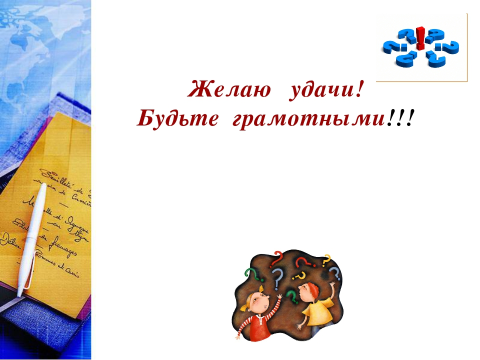 Желаю удачи! Будьте грамотными!!!
