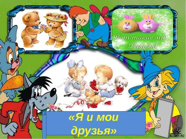 «Я и мои друзья»