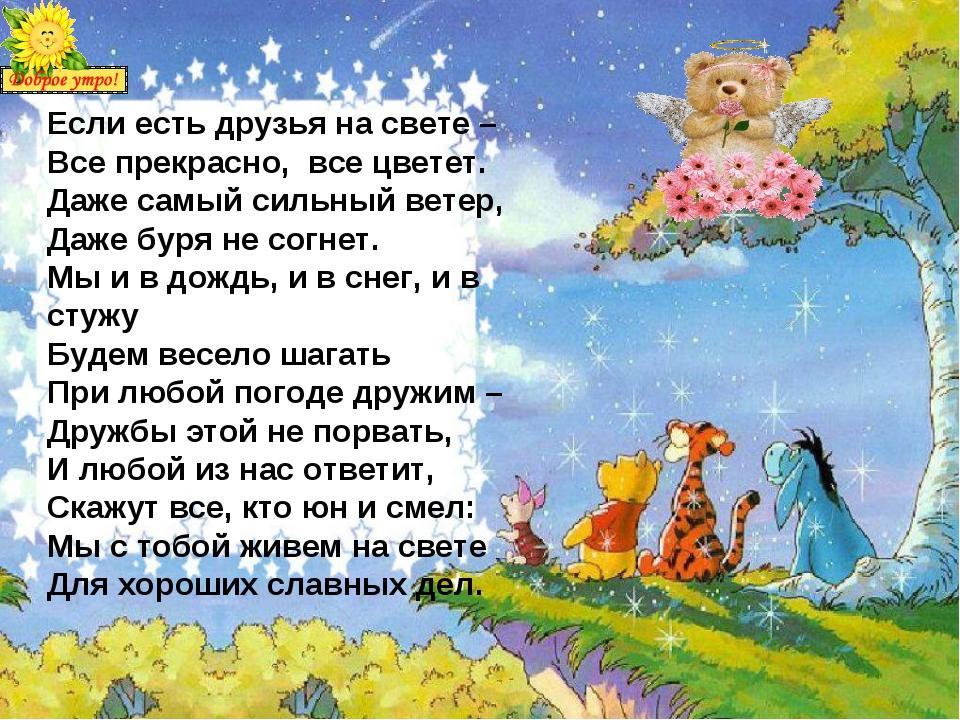 Если есть друзья на свете – Все прекрасно, все цветет. Даже самый сильный вет...