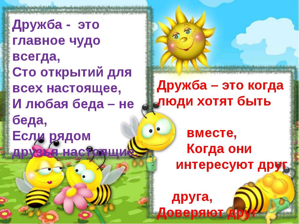 Дружба - это главное чудо всегда, Сто открытий для всех настоящее, И любая бе...