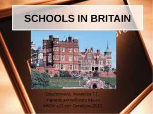 SCHOOLS IN BRITAIN Dвыполнила: Мамаева Т.Г. Учитель английского языка МКОУ «1