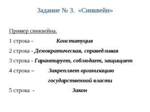 Задание № 3. «Синквейн» Пример синквейна. 1 строка - Конституция 2 строка - Д