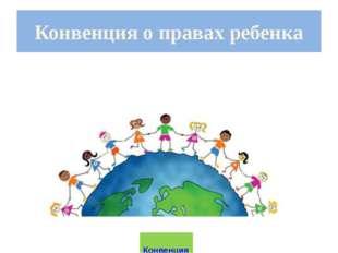 Конвенция о правах ребенка Конвенция