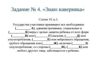 Задание № 4. «Знаю наверняка» Статья 19. п.1. Государства-участники принимают