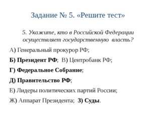 Задание № 5. «Решите тест» 5. Укажите, кто в Российской Федерации осуществляе