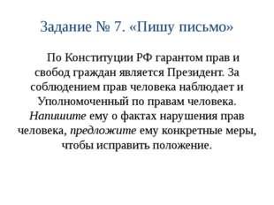 Задание № 7. «Пишу письмо» По Конституции РФ гарантом прав и свобод граждан я