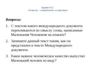 Задание № 2. «Я мыслю – следовательно, я существую» Вопросы: С текстом каког