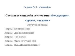 Задание № 3. «Синквейн» Составьте синквейн со словами: «декларация», «право»