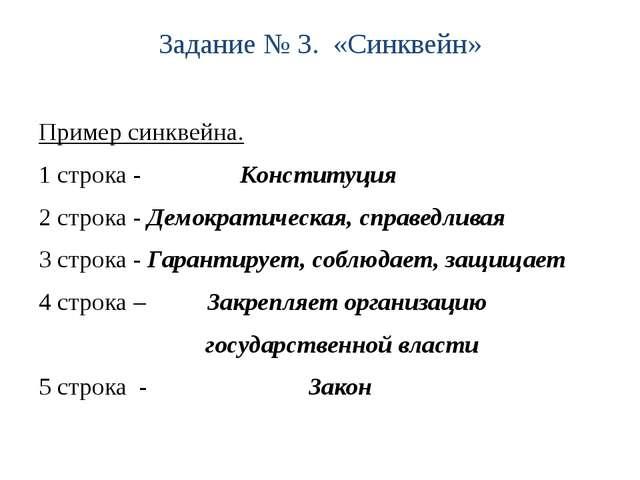 Задание № 3. «Синквейн» Пример синквейна. 1 строка - Конституция 2 строка - Д...