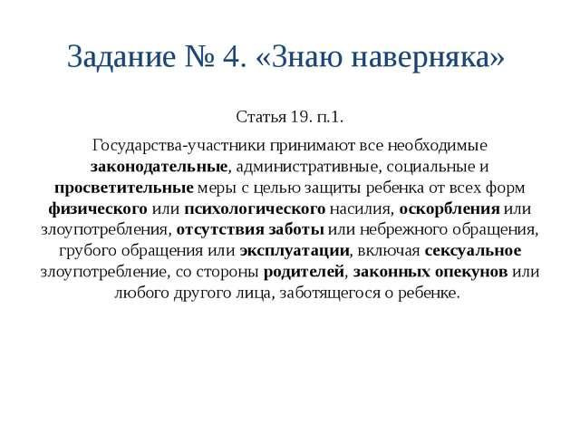 Задание № 4. «Знаю наверняка» Статья 19. п.1. Государства-участники принимают...