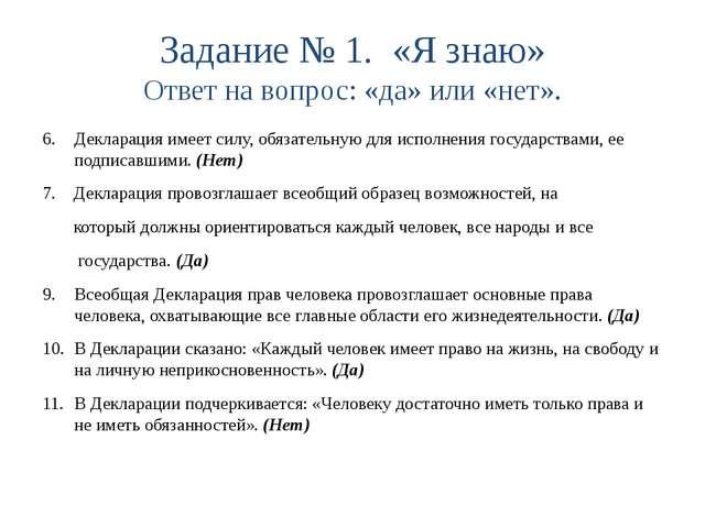 Задание № 1. «Я знаю» Ответ на вопрос: «да» или «нет». Декларация имеет силу,...