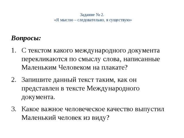 Задание № 2. «Я мыслю – следовательно, я существую» Вопросы: С текстом каког...
