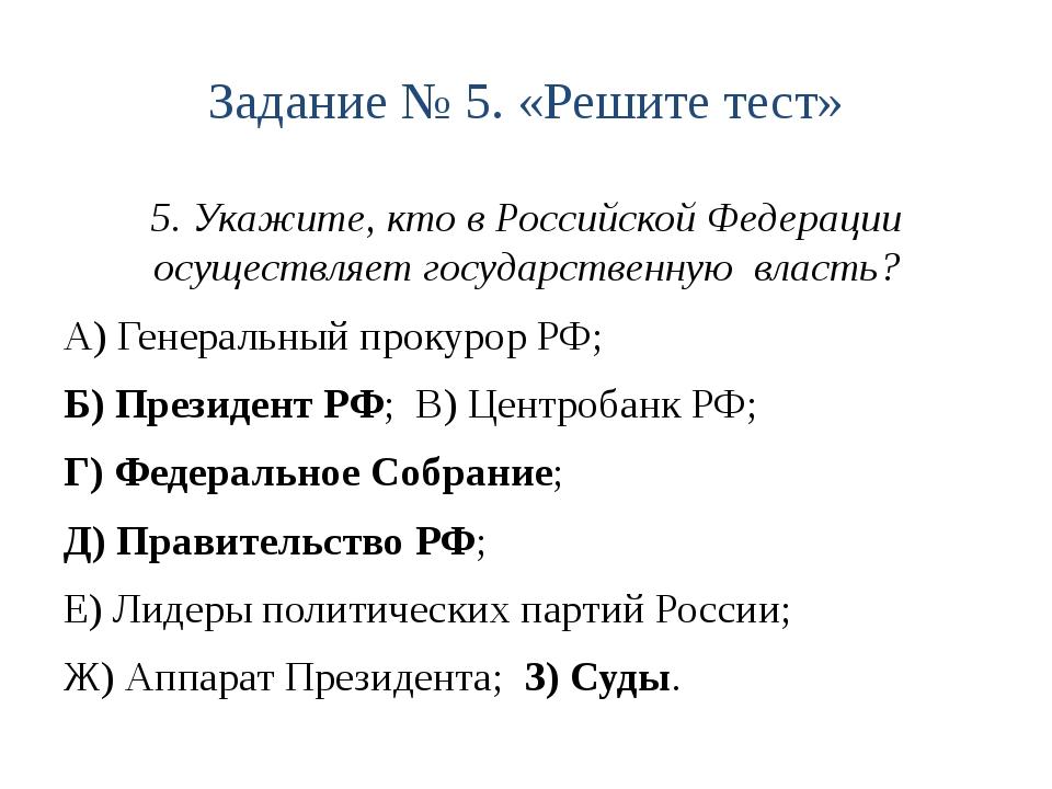 Задание № 5. «Решите тест» 5. Укажите, кто в Российской Федерации осуществляе...