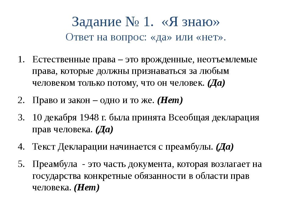 Задание № 1. «Я знаю» Ответ на вопрос: «да» или «нет». Естественные права – э...