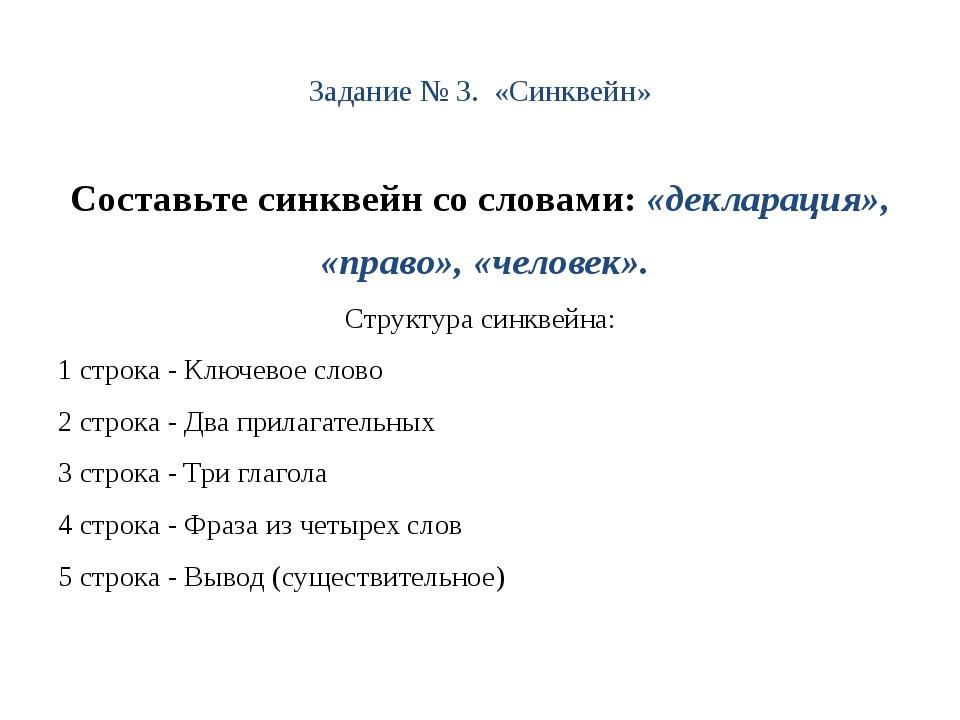 Задание № 3. «Синквейн» Составьте синквейн со словами: «декларация», «право»...