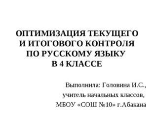 ОПТИМИЗАЦИЯ ТЕКУЩЕГО И ИТОГОВОГО КОНТРОЛЯ ПО РУССКОМУ ЯЗЫКУ В 4 КЛАССЕ Выполн