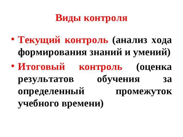 Виды контроля Текущий контроль (анализ хода формирования знаний и умений) Ито...