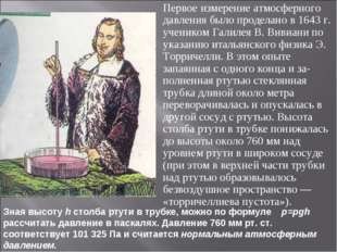 Первое измерение атмосферного давления было проделано в 1643 г. учеником Гал